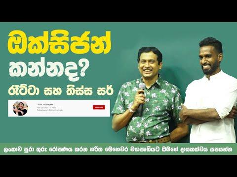 Tissa Jananayake - Episode 50 | ශාක සහ කඩොලාන වල වැදගත්කම