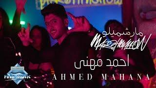 Ahmed Mahana - Marshmallow | احمد مهنى - مارشميلو تحميل MP3