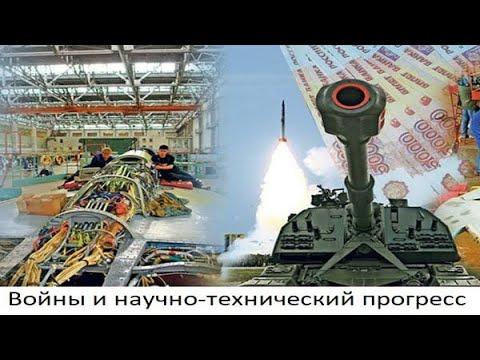 Войны и научно-технический прогресс