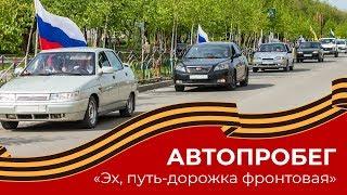 Автопробег «Эх, путь-дорожка фронтовая» в Михайловске