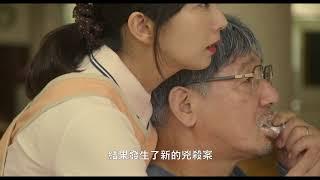 羊之木 - Trailer | Kholo.pk
