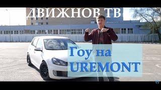 Движнов ТВ чинит VW Golf через Uremont