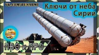 Россия противодействует США с помощью С-400 и С-300В4 в Сирии.
