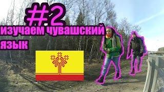 VLOG #2  автостоп   изучаем чувашский язык   из Москвы   в  Челябинск.    hitch-hiker  