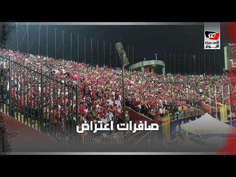 صافرات استهجان من الجماهير المغربية اعتراضًا على حكم المباراة