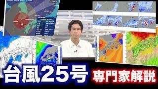 4分で解説台風25号きょうの天気への影響は?/ウェザーニュース専門解説