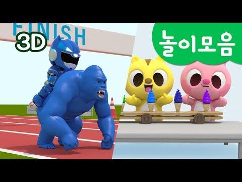 [미니특공대] 놀이 | 컬러+세차+동물 놀이 | 동물 구출 , 컬러 아이스크림 등! | 인기 놀이 모아보기 | 미니특공대 3D놀이!
