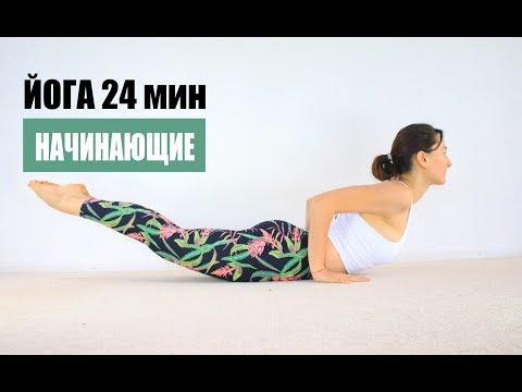 Виньяса йога для начинающих 24 мин | Йога chilelavida