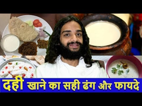 THE RIGHT WAY TO EAT CURD & HEALTH BENEFITS OF CURD / YOGURT | NITYANANDAM SHREE | HINDI
