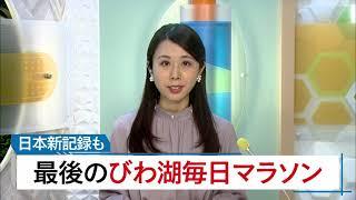 2月28日 びわ湖放送ニュース