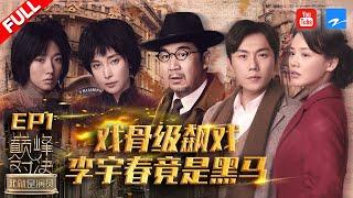 "[EP1]""I am the Actor S2"" FULL 20191026/Zhejiang STV HD/"