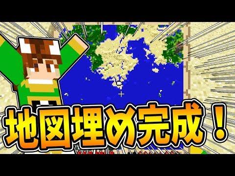 【ぽこくら#345】神マップの地図埋め完了!果たして最後まで神だったのか…!?【マインクラフト】ゆっくり実況プレイ