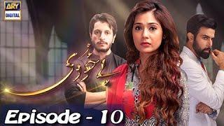 Bay Khudi Ep - 10  - 19th January 2017 - ARY Digital Drama