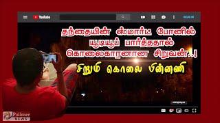 தந்தையின் ஸ்மார்ட் போனில் YouTube பார்த்ததால் கொலைகாரனான சிறுவன்..! சிறுமி கொலை பின்னணி
