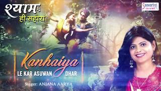कन्हैया ले कर असुवन धार - Popular Krishna Bhajan - Anjana Aarya - Kanhaiya Le Kar