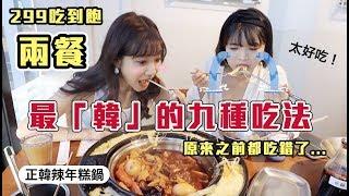 「兩餐」299吃到飽正韓年糕鍋!原來要這樣吃! 韓國人正統吃法大公開!ft 阿圓|愛莉莎莎Alisasa