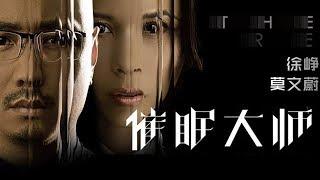 《催眠大师》THE GREAT HYPNOTIST 陈正道执导,徐峥,莫文蔚等主演