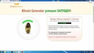 """Заработок в интернет. Вся Правда! """"Bitcoin Generator- очередной ЛОХОТРОН!"""""""