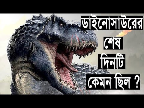 end of the world dinosaurs mysterious world bangla