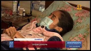 Молодой человек из Уральска пожертвовал почку совершенно незнакомой девушке