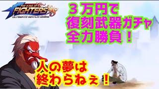 3万円使って全力の武器ガチャ勝負! 【KOF98UMOL】人の夢は終わらねぇ!!【 The King Of Fighters'98 UMOL】