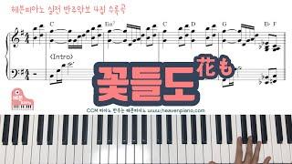 꽃들도(花も) - 헤븐피아노 실전 반주악보 4집 수록곡/ CCM 피아노 반주 악보는 헤븐피아노