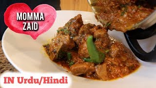 Quick And Easy Tamater Ghosht Recipe *IN URDU/ HINDI*