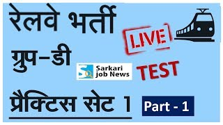Railway Group D 2019 प्रैक्टिस टेस्ट Live Part-1: Practice Test Question Paper with Answer in Hindi