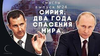 СМЫСЛЫ - Выпуск № 24 Сирия. Два года спасения мира.