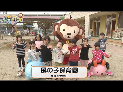 Kazenoko Nursery School