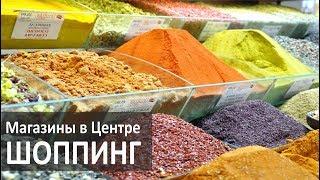Турция: Мёд, сыр, специи, ткани, пряжа - Где купить в Аланье?