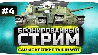 БРОНЕСТРИМ #4. Самые крепкие танки World Of Tanks!