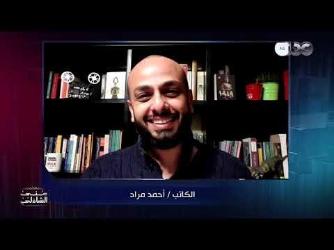 أحمد مراد: كتبت عن الأحداث الجارية الآن في 1919
