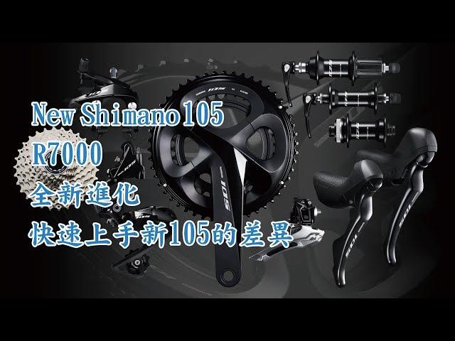 Видео Тормоз задний Shimano BR-R7000-R 105