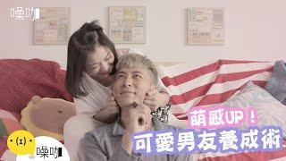 【情侶大小事】萌感UP!可愛男友養成術