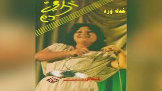 تحميل اغاني Khaddak Wared مي أكرم - خدك ورد MP3