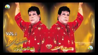 اغاني طرب MP3 Shaban Abd El Rehim - Yally / شعبان عبد الرحيم - ياللي نسيتني تحميل MP3