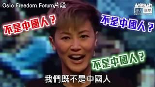 【笑聞一分鐘】何韻詩唔認中國人播「獨」? 網民直斥:你不代表我們
