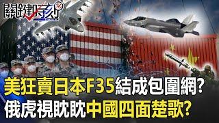 美狂賣日本105架F35結成包圍網!?俄羅斯虎視眈眈中國四面楚歌!? 【關鍵時刻】20200710-4 劉寶傑 黃世聰 李正皓 姚惠珍 吳子嘉 王瑞德