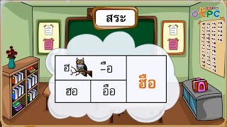 สื่อการเรียนการสอน การอ่านแจกลูกและการสะกดคำ สระอือ ป.1 ภาษาไทย