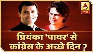 'Acche Din' For Congress In 2019 After Priyanka Gandhi Vadra Joins Politics? | Samvidhan Ki Shapath