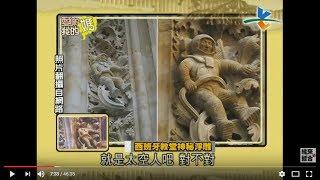 【完整版】愛喲我的媽-怪奇探索 洞穴壁畫裡真的藏著外星人的秘密? 5-22/20120704