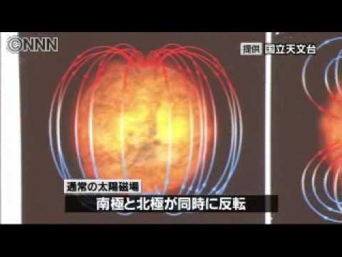 地球温暖化終了のお知らせ 太陽の磁場に異変