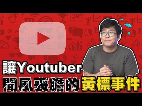 深度訪談!讓Youtuber喪膽的黃標事件!ft.阿滴、酷炫、胡子、奎丁、妞爸