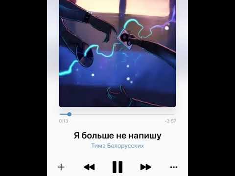 Тима Белорусских-я больше не напишу 🎶🖤