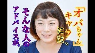 佐藤仁美最近「オバちゃんキャラ」で大ブレイク?中の背景には、そんな方のアドバイスがきっかけとは・・・