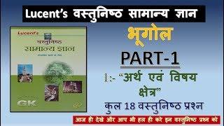 lucent gk objective in hindi - मुफ्त ऑनलाइन