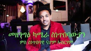 MEZENGIE CAMERA /Nahom Abrham/ New Eritrean Hidden Camera Prank 2019 - Kudus Yohanes Program