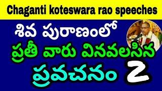 శివ పురాణంలో  ప్రతీవారు వినవలసిన ప్రవచనం పార్ట్ 2 Sri chaganti koteswara rao pravachanam shivarathri