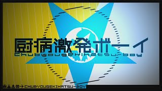 Young disease outburst Boy / 厨病激発ボーイ
